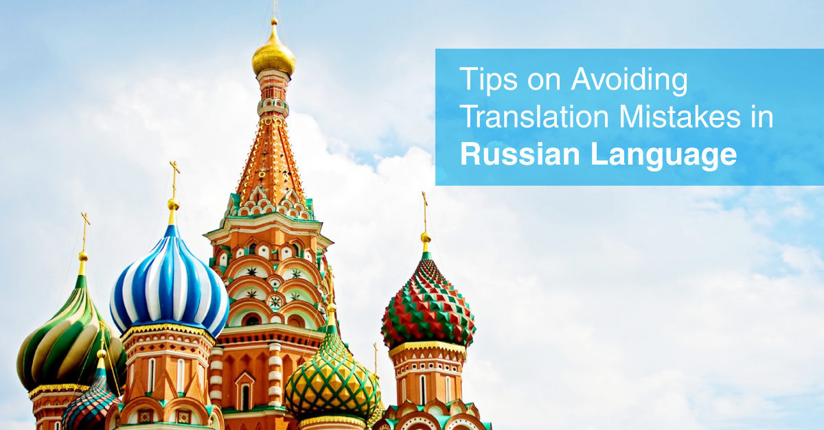 Tips-on-Avoiding-Translation-Mistakes-in-Russian-Language-2-e1485997115534.jpg